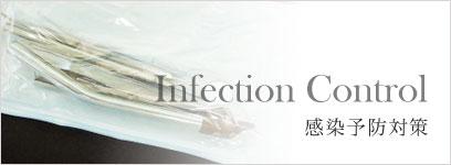 安藤歯科クリニックの感染予防対策