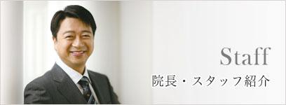 安藤歯科クリニック院長・スタッフ紹介